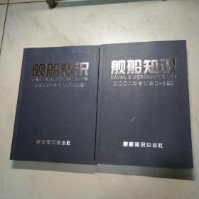 舰船知识2008年上下册合订本(1-12)
