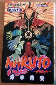 日文原版漫画  NARUTO―ナルト 60  火影忍者  岸本斉史 标假名 适合初学 包邮 鸣人 40开本 日语 日本