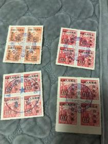 解放区老邮票加盖纪念戳四件