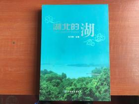 湖北的湖 画册[16开精装铜板彩色印刷]一版一印--带盒