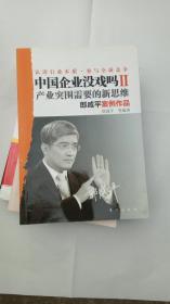 中国企业没戏吗II:产业突围需要的新思维