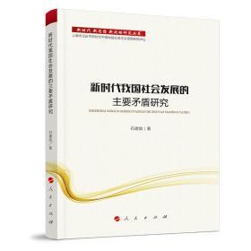 新時代新思想新戰略研究叢書:新時代我國社會發展的主要矛盾研究