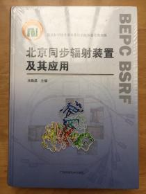 全新正版 北京同步辐射装置及其应用 冼鼎昌 广西科学技术出版社