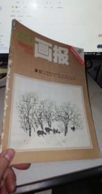 工农民画报  1980年第5期第6期【2本合售】