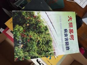 大棚果树病虫害防治