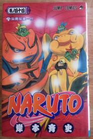 日文原版漫画  NARUTO―ナルト 44  火影忍者  岸本斉史 标假名 适合初学 包邮 鸣人 40开本 日语 日本