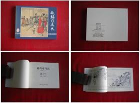 《政归司马氏》三国28,60开冯墨农绘,上海2017出版,5388号,精品连环画