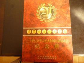 二十世纪中华人民共和国历届运动会24K镀金金箔金属邮票纪念册 有描述详见图