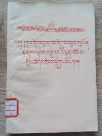 中国共产党第八届中央委员会第六次全体会议文件  藏文版