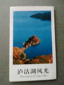 明信片《泸沽湖风光》10张