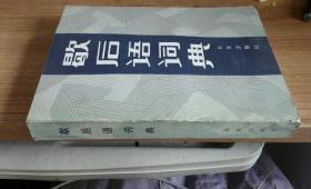 歇后语词典 作者: 温端政编 出版社: 北京出版社 出版时间: 1984 装帧:
