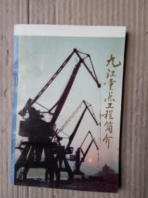 九江重点工程简介