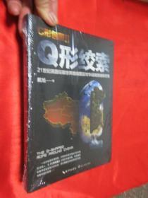 C形包围II——Q形绞索   【小16开】,全新未开封