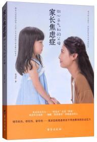 【正版现货促销】家长焦虑症:做心平气和的父母