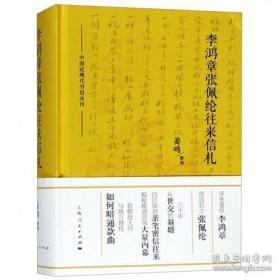 李鸿章张佩纶往来信札(中国近现代书信丛刊 精装 全一册)