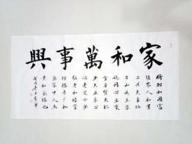 【保真】中国书法研究会会员、山东省书协会员王忠华:家H万事兴