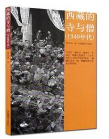 西藏的寺与僧:1940年代(第2版) 柳陞祺 中国藏学出版社