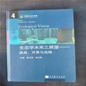中国生态大讲堂·生态学未来之展望:挑战、对策与战略9787040334739