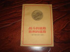 战斗的道路胜利的道路--介绍毛泽东选集第四卷 1960年一版一印