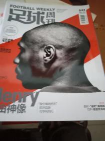足球周刊 总第643【HENRY自由神像等