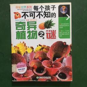 每个孩子不可不知的奇异植物之谜