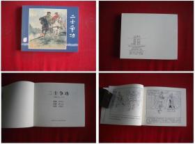 《二士争功》三国29,60开刘锡永绘,上海2017出版,5389号,精品连环画