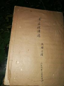 黄庭经讲义  陈樱宁手抄本,