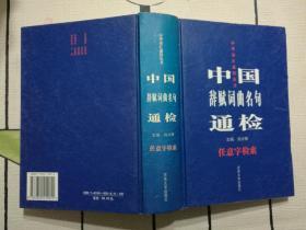 (正版精装一版一印)中国辞赋词曲名句通检:任意字检索