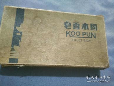 民国上海五洲固本厂制,固本香皂广告纸盒。16/8.5