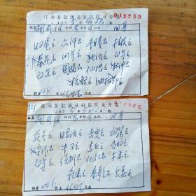 中医老处方笺(1975年2张)