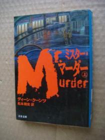 (日文原版小说) ミスタ-.マ-ダ- (MURDER)  上