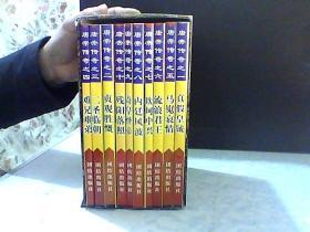 皇帝传奇 全十册