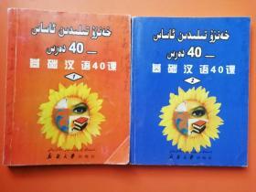 基础汉语40课(上下两册维语)