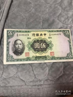 民国老纸币