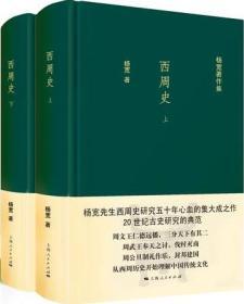 西周史(全2册) 精装 杨宽作品集 西周前后约280年历史 军事制度 政治 文化制度 上海人民出版社 世纪出版