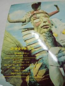 奥特曼画片集锦(上)