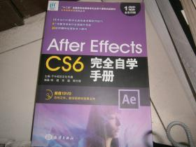 After Effects CS6完全自学手册