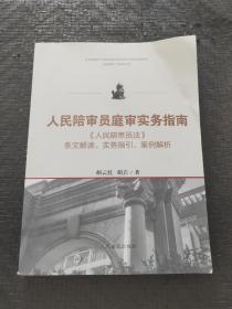 人民陪审员庭审实务指南——《人民陪审员法》条文解读、实务指引、案例解析