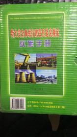 特大安全事故行政责任追究规定实施手册
