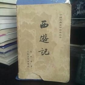 中国古典文学读本丛书:西游记(中)【前附西游记图象多幅】