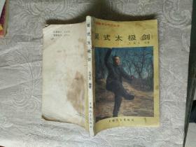 武术书籍《吴氏太极剑》品相、作者、出版社、年代、详情见图,铁橱北4--6