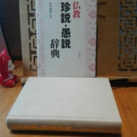 佛教珍说愚说辞典  函盒装 580页