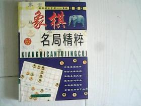 象棋名局精粹