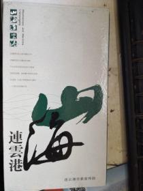 山海连云港 光碟(4碟)