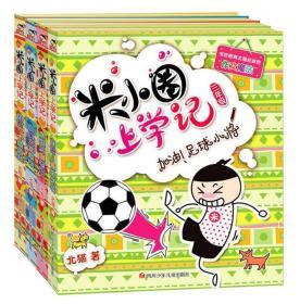 米小圈上学记三年级 搞笑大王来了 加油足球小将 小顽皮和老顽童 我有一个跟屁虫(共4册)