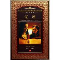 世界文学名著典藏:过河(全译本)