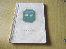 1959-1960学年度上海市高中毕业班复习参考资料 英语