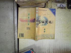 艺海浪花(签名本)  。、