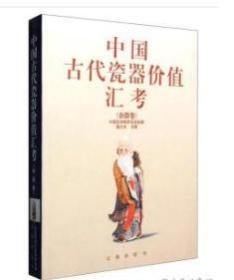 中国古代瓷器价值汇考(杂器卷)【不单出】   L