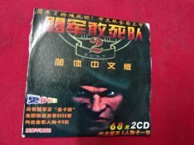 游戏--2CD-盟军敢死队-2